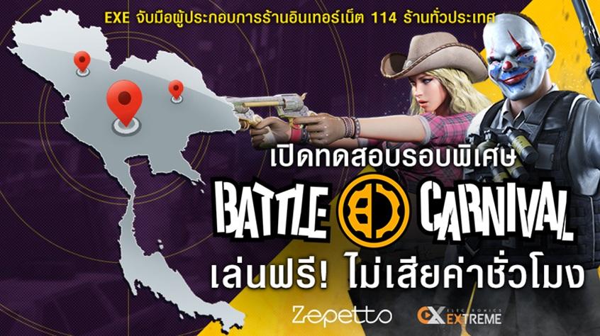 Battle Carnival101017 0