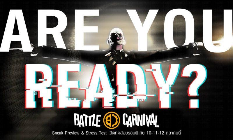 Battle Carnival พร้อมให้ลุยรอบ Sneak Preview & Stress Test แล้ว