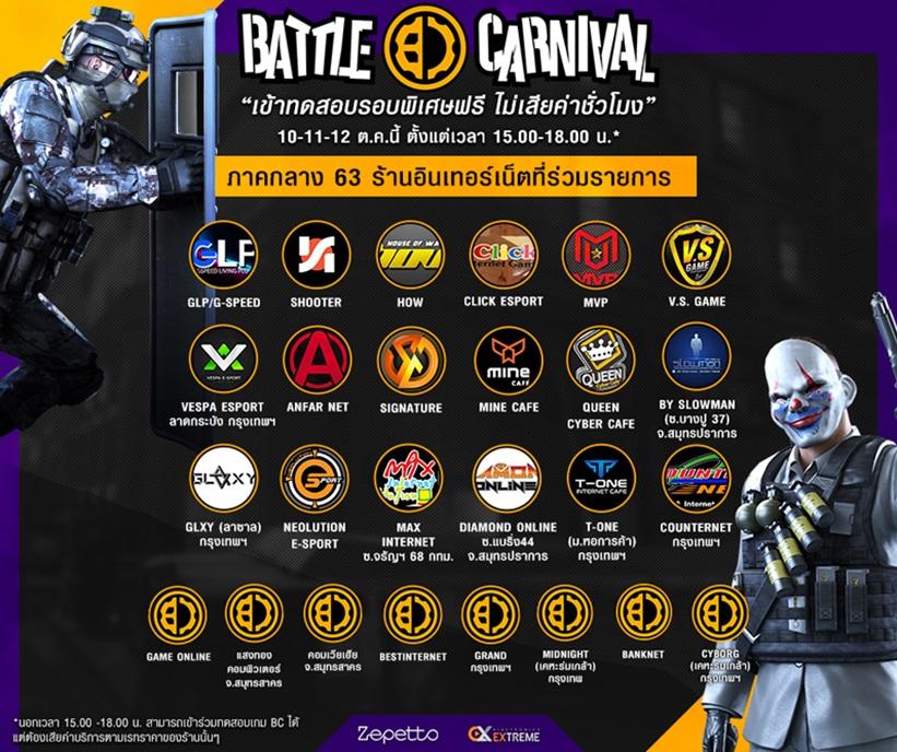 Battle Carnival101017 1