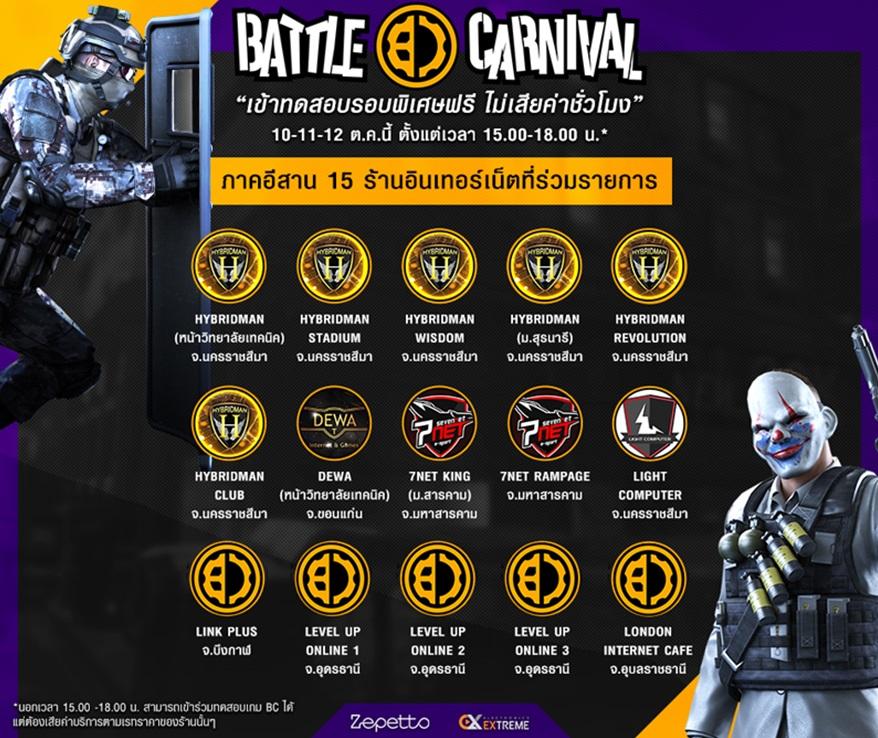 Battle Carnival101017 2
