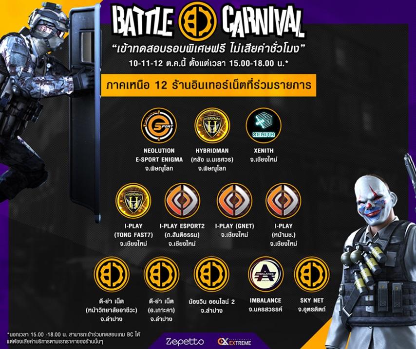 Battle Carnival101017 3