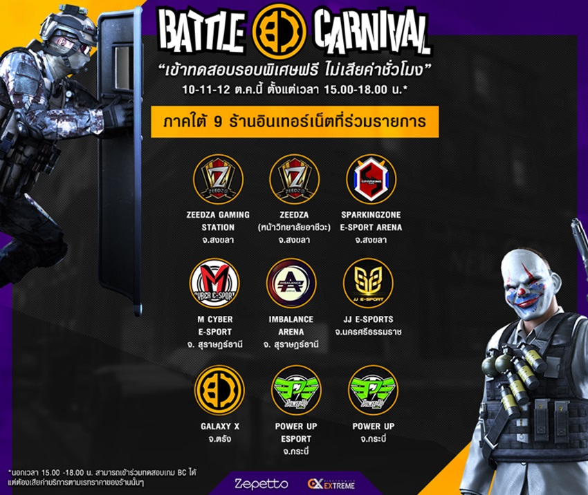 Battle Carnival101017 4