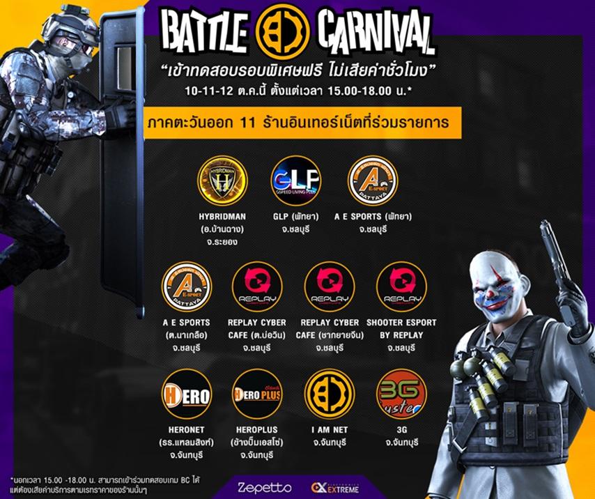 Battle Carnival101017 5