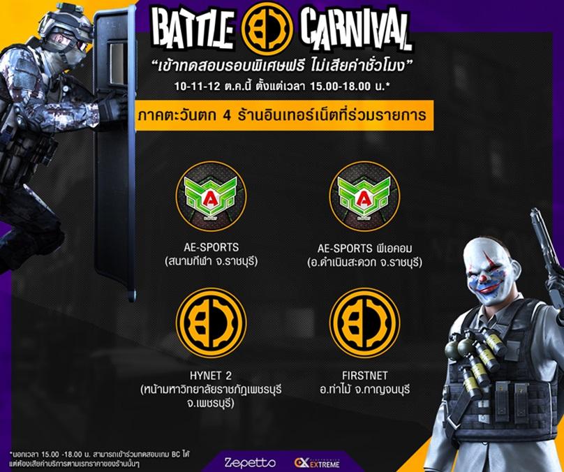 Battle Carnival101017 6