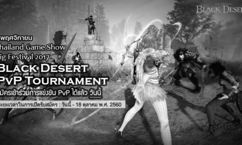 Black Desert Tournament จัดศึกดวล PVP ในงาน TGS BIG 2017