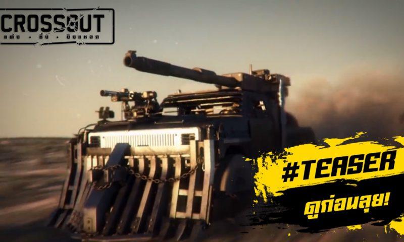 CROSSOUT แต่ง ซิ่ง ยิงแหลก เกมใหม่ TRUE มีคลิป Teaser มาโชว์
