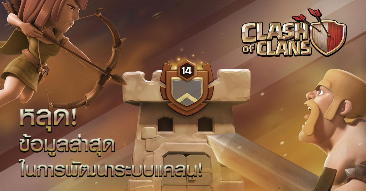 Clash of Clans91017 1