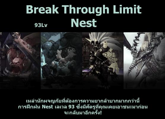 Dragon Nest R101017 5