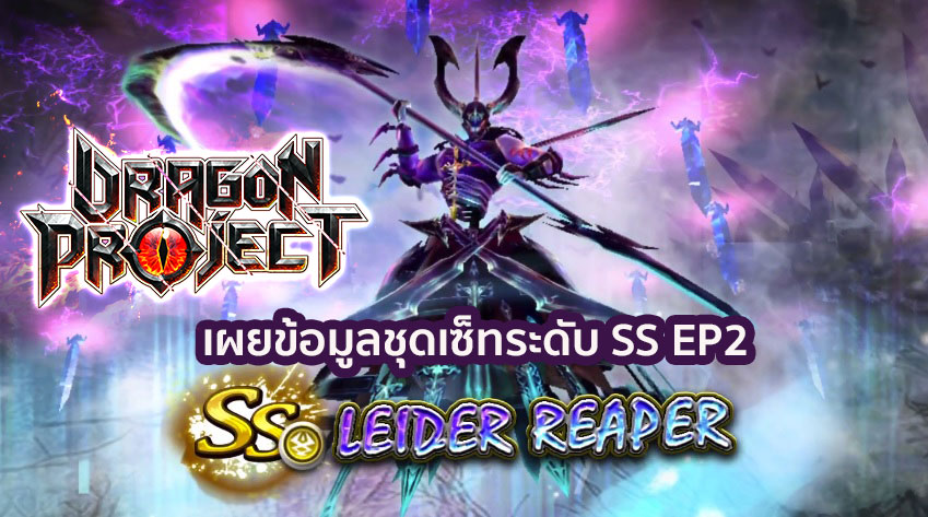 Dragon Project เผยข้อมูลชุดเซตระดับ SS EP2