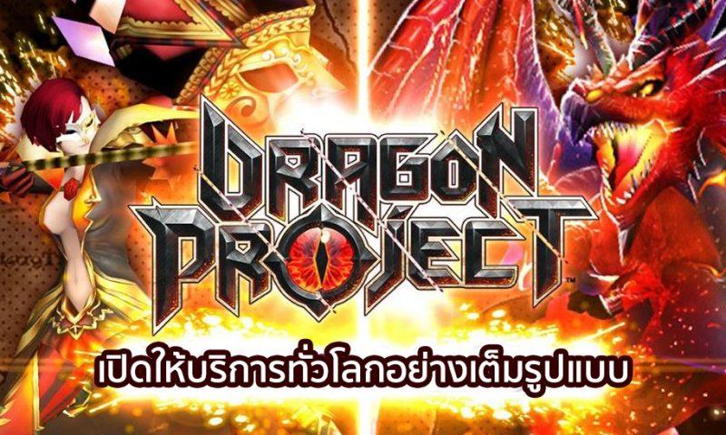 Dragon Project ฉลองเปิดบริการทั่วโลก ใส่เสียง Eng เพิ่มความฟิน
