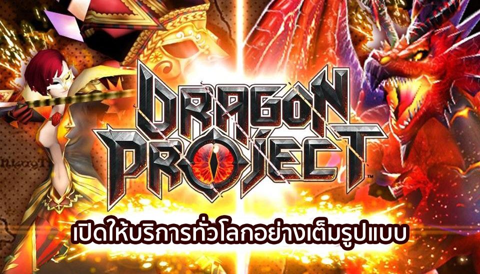 Dragon Project31017 1