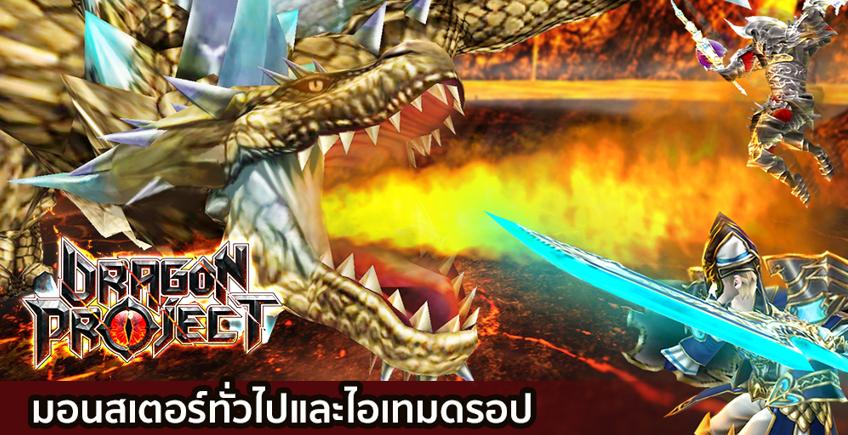 Dragon Project มอนสเตอร์ทั่วไป และไอเทมดรอป