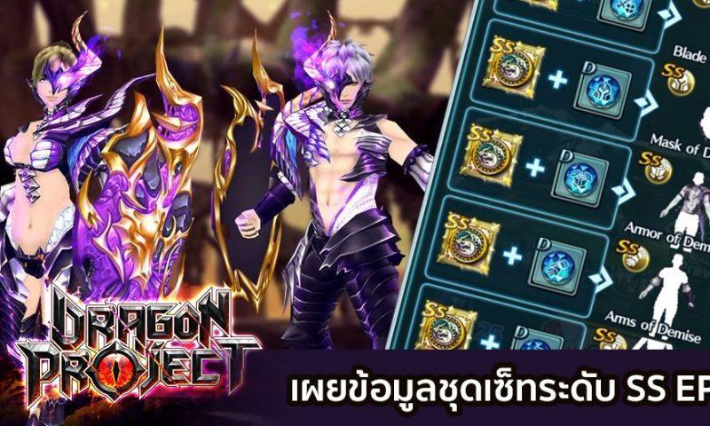 Dragon Project เผยข้อมูลชุดเซตระดับ SS EP1