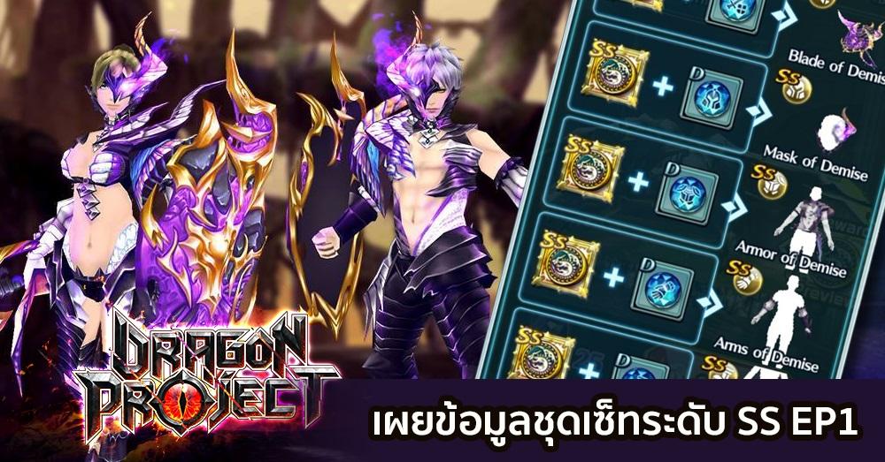 Dragon Project61017 9