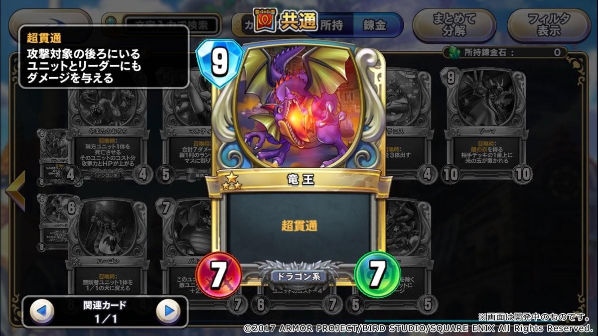Dragon Quest Rivals launch date 02