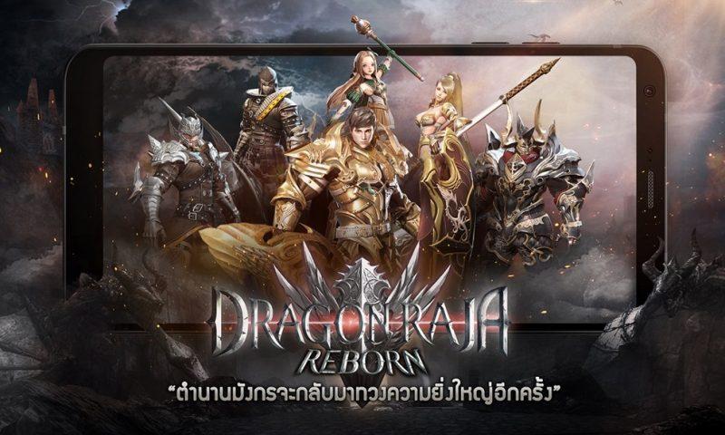 Dragon Raja Reborn ผงาดใหม่บนจอมือถือ ในสไตล์ MMORPG