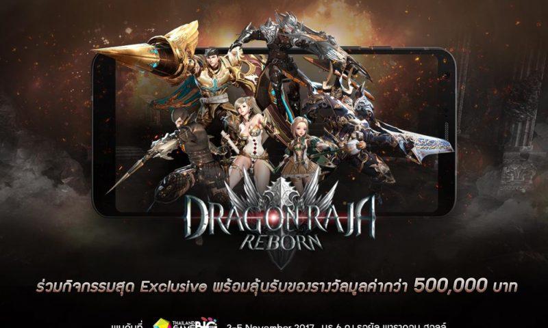 Dragon Raja Reborn เปิดสังเวียนแข่งสุดมันส์ที่งาน TGS 2017