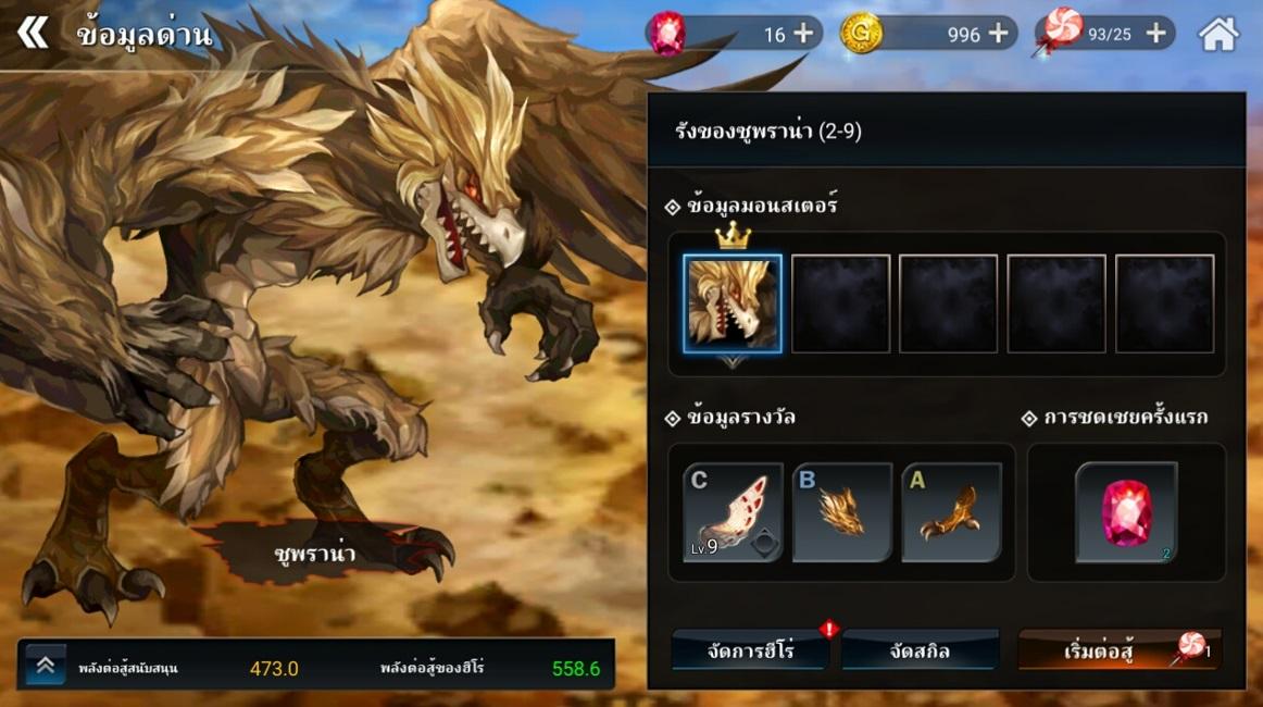 Dragon Spear301017 8