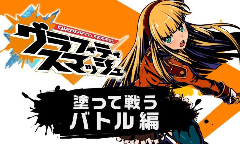 Graffiti Smash ท้าตีคอมโบวาดกราฟิตี้ เกมใหม่สุดแนวจาก Bandai