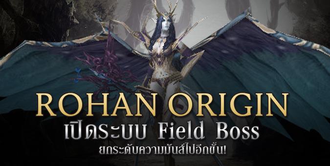Rohan Origin ปลดล็อคระบบ Field Boss เพิ่มความมันส์