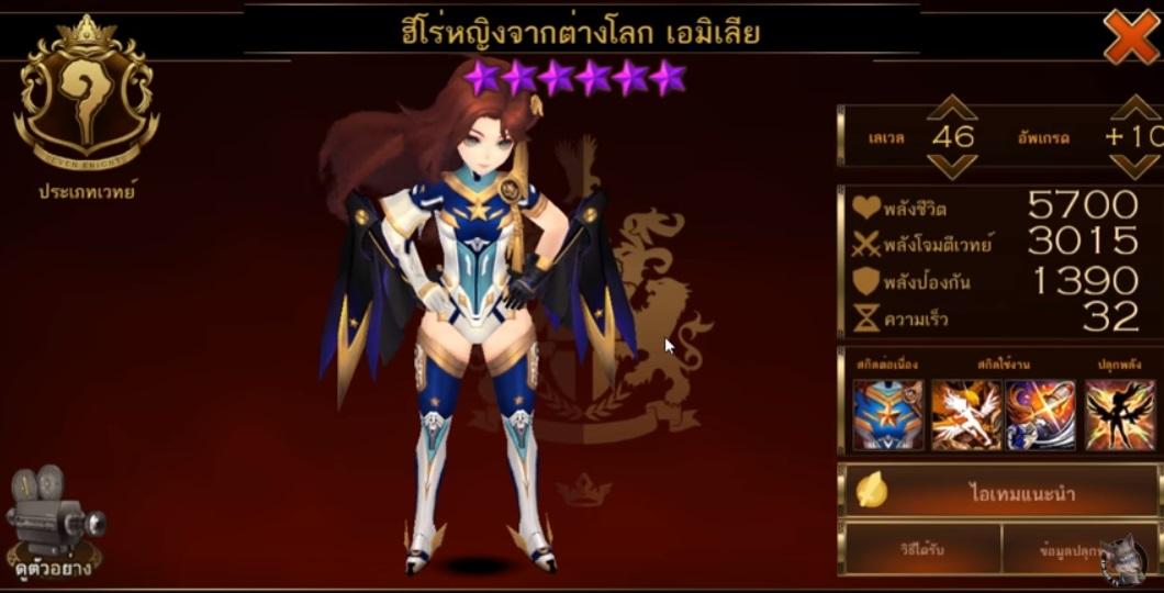 Seven Knights161017 01