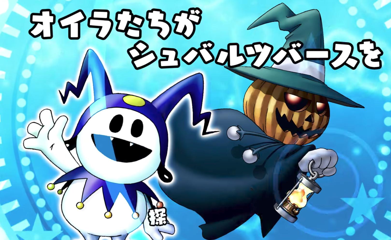Shin Megami Tensei cover