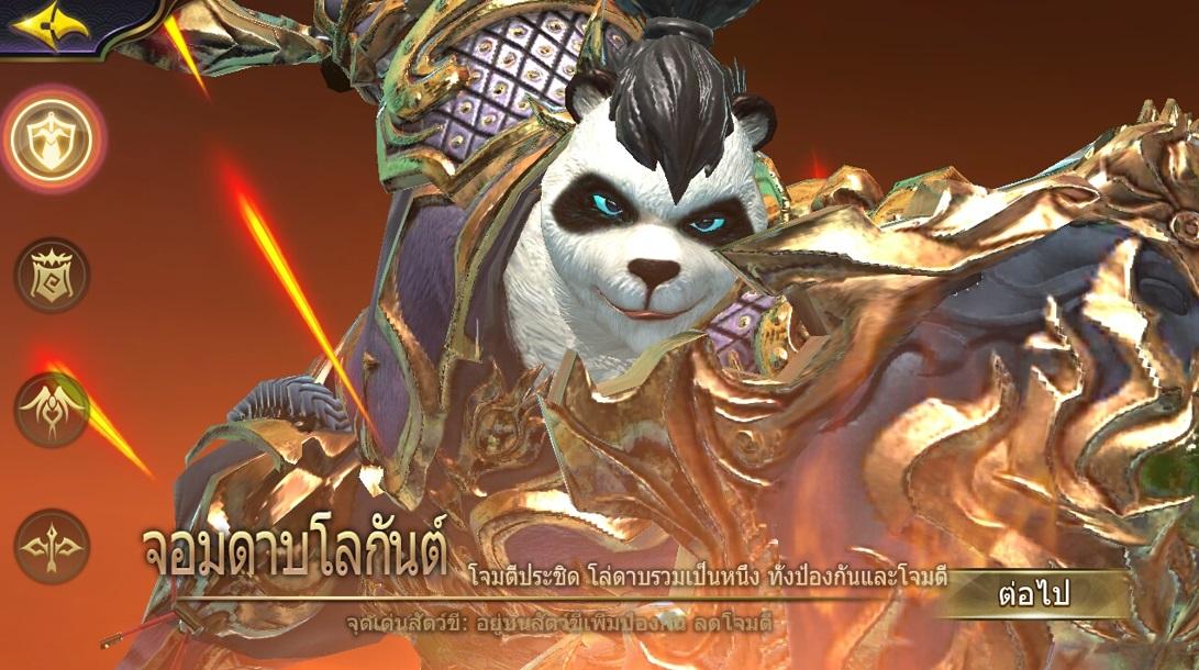 Taichi Panda171017 3