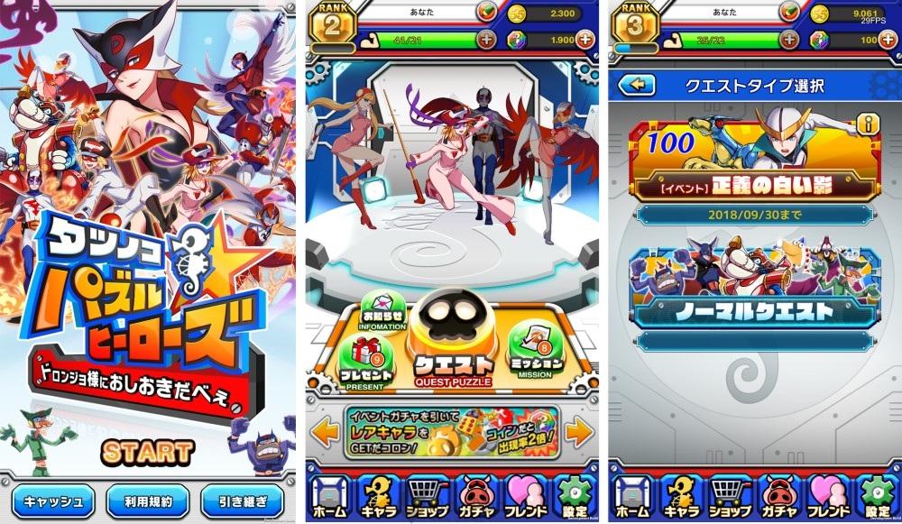 Tatsunoko Puzzle Heroes 00