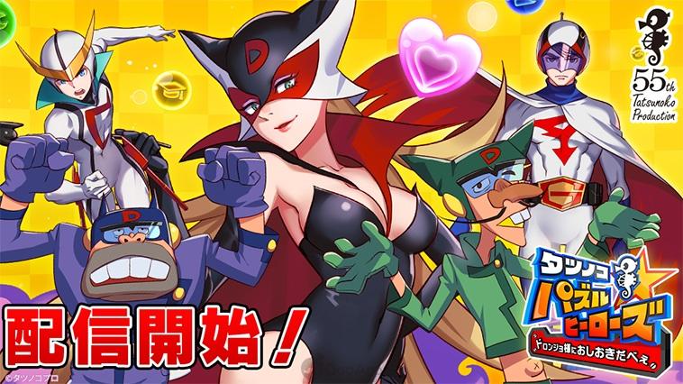 Tatsunoko Puzzle Heroes เกมต่อบล็อกสุดชิล รวมตัวละครจากอนิเมะสุดคลาสสิก