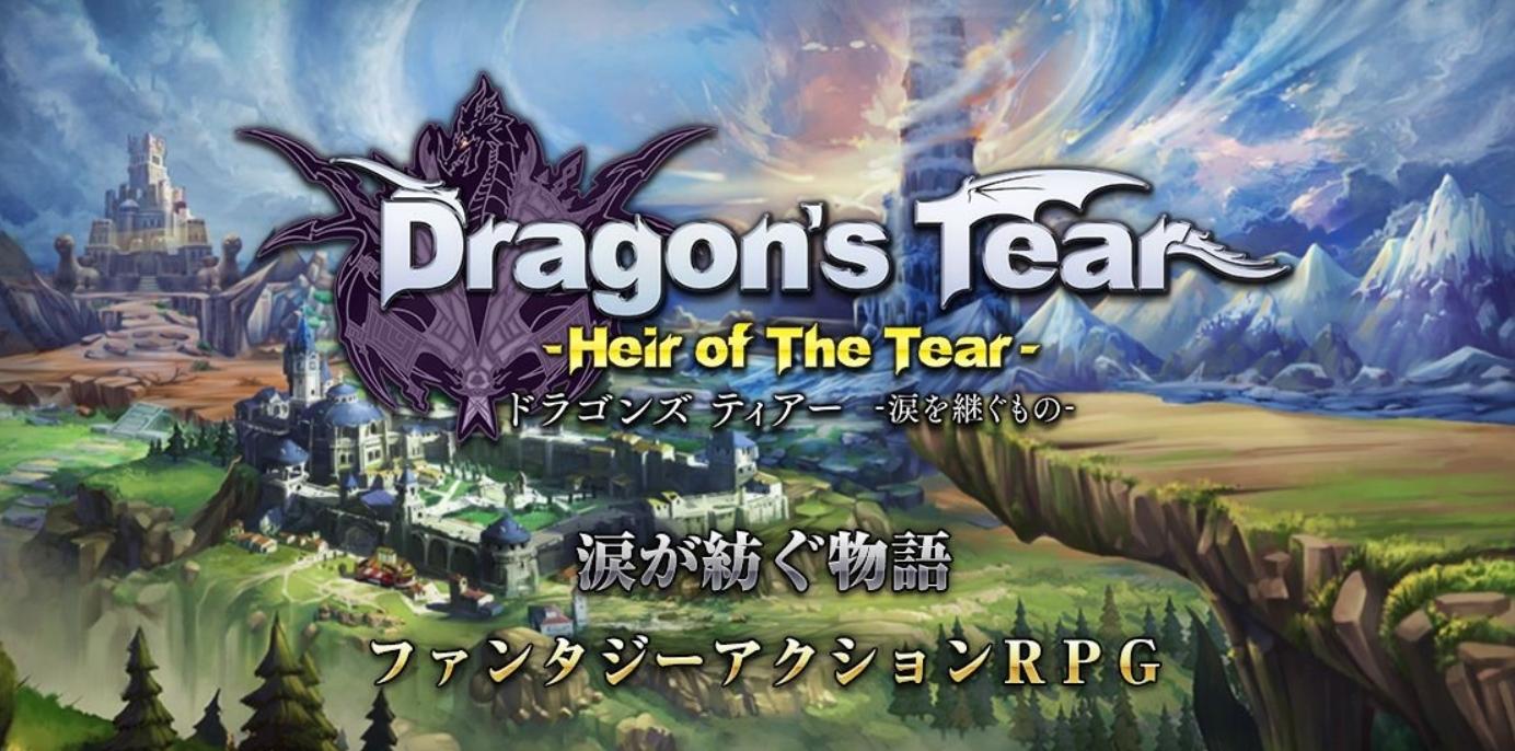 dragon tear 09102017 07