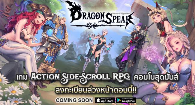 Dragon Spear เกม Action RPG คอมโบสุดมันส์เปิดลงทะเบียนล่วงหน้า