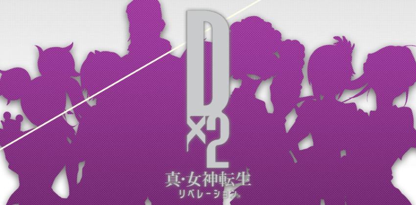 Dx2 Shin Megami Tensei Liberation ส่ง Trailer ตัวใหม่ก่อนเล่นจริง 2018