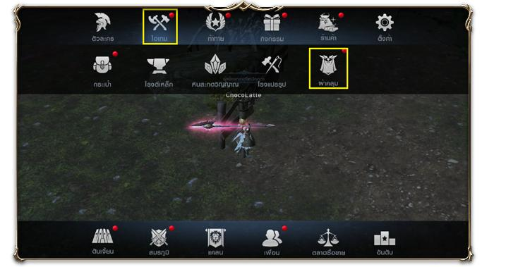 lineage2 update29917 07