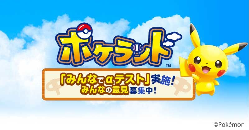 Pokéland เปิดทดสอบ Alpha Test ที่ญี่ปุ่น แย้ม iOS ต้นปี 2018