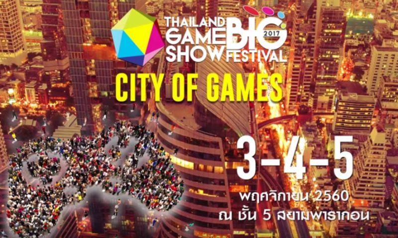 THAILAND GAME SHOW BIG FESTIVAL 2017 จ่อระเบิดความมันส์ พ.ย.