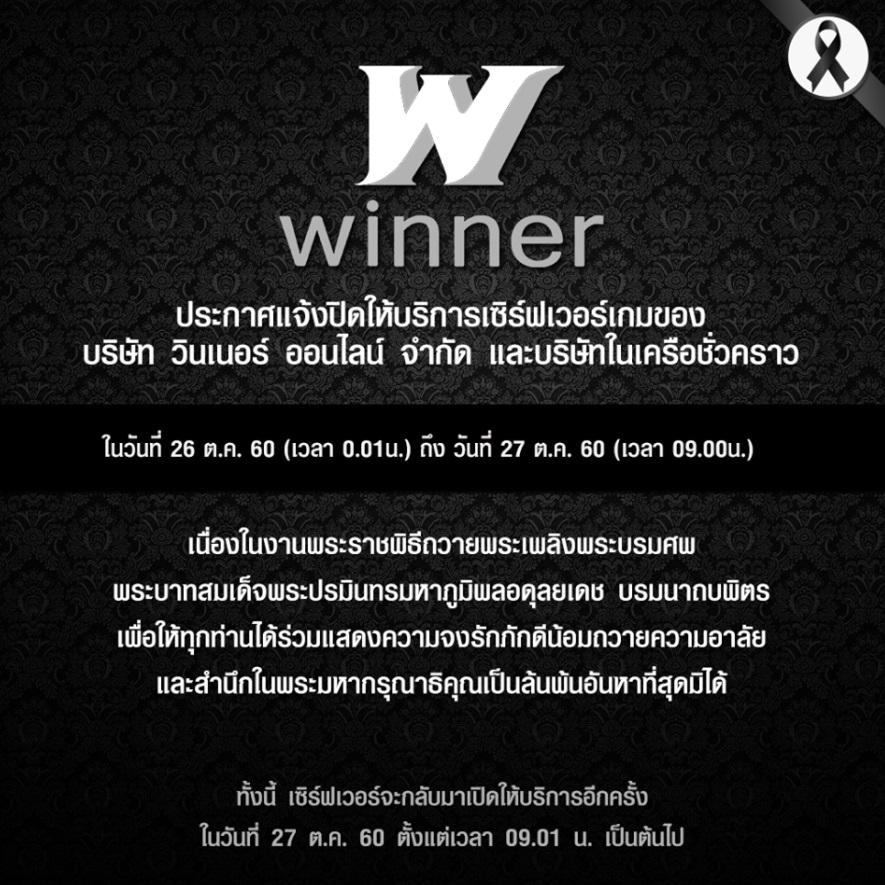 winner262027