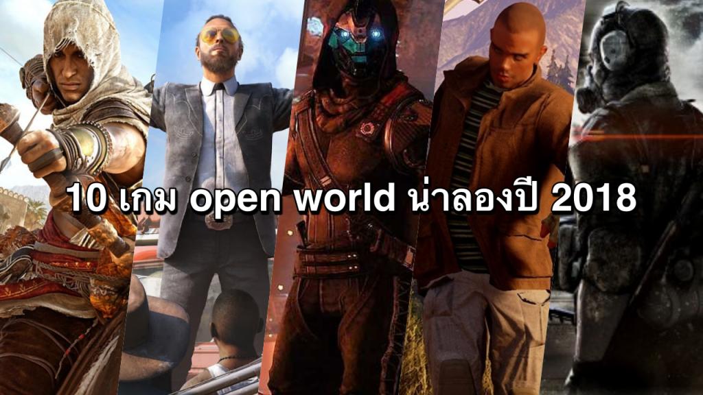 10 open world games