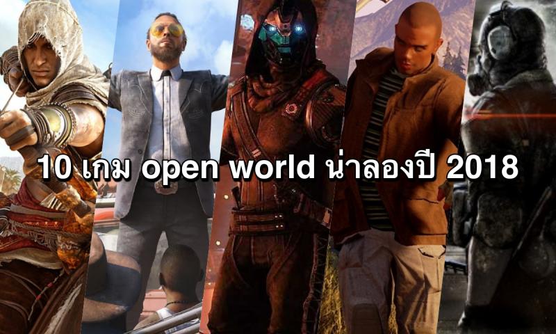 10 อันดับเกมแนว open world น่าลองปี 2018