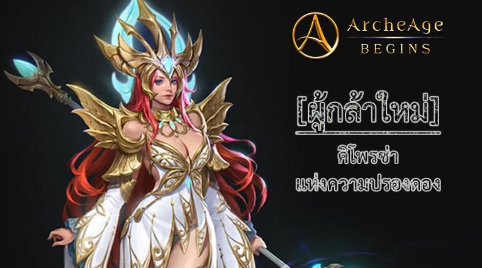 ArcheAge Begins241117 1