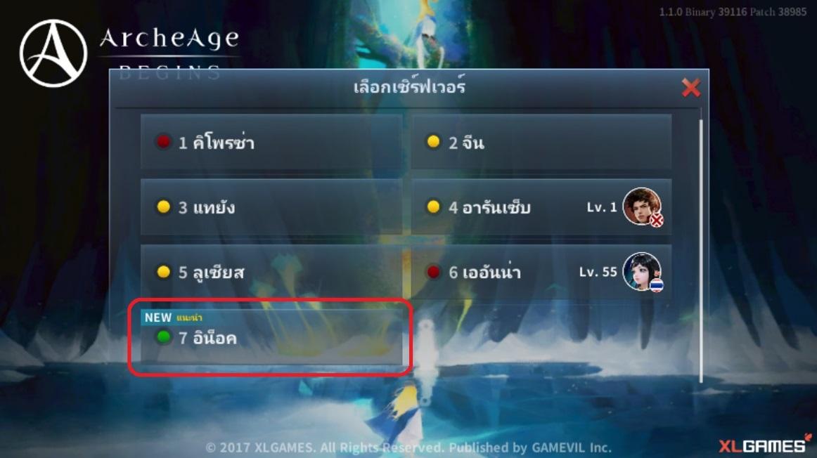 ArcheAge Begins241117 9