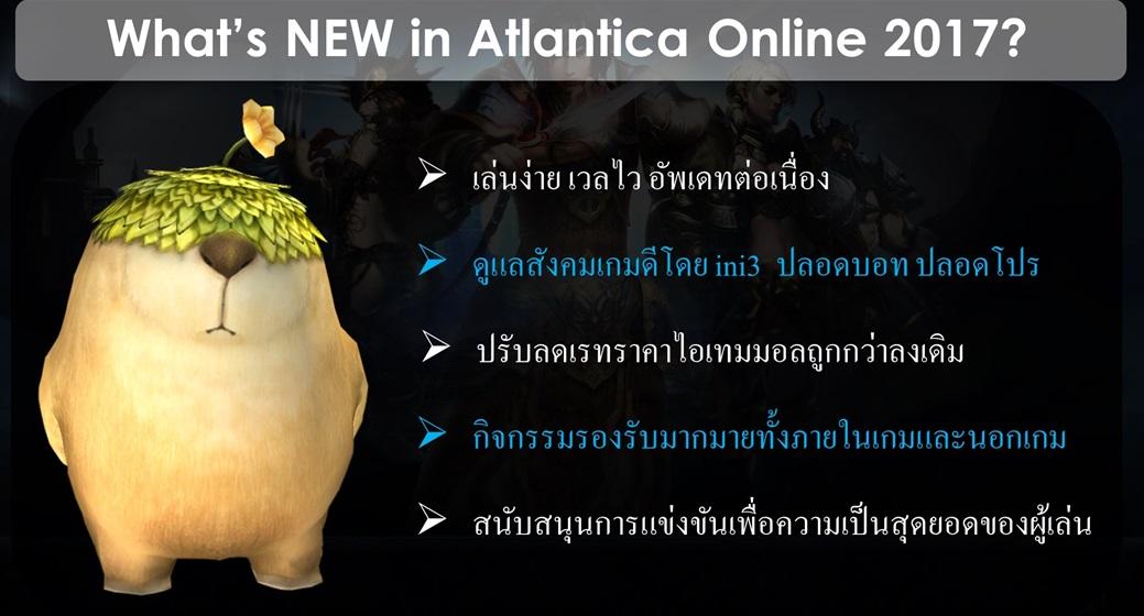 Atlantica online201117 2