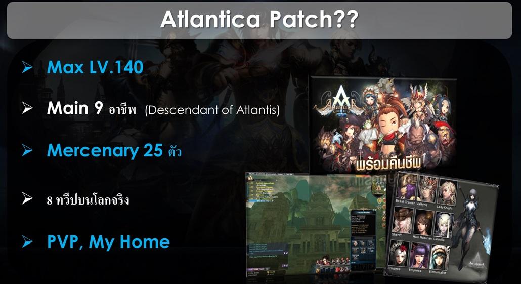 Atlantica online201117 3