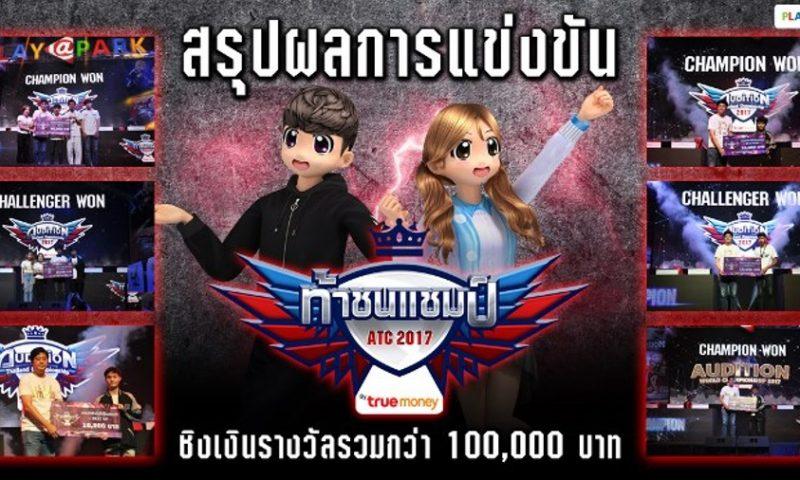 โชว์โฉมหน้าแชมป์ Audition Thailand Championship 2017 by true money