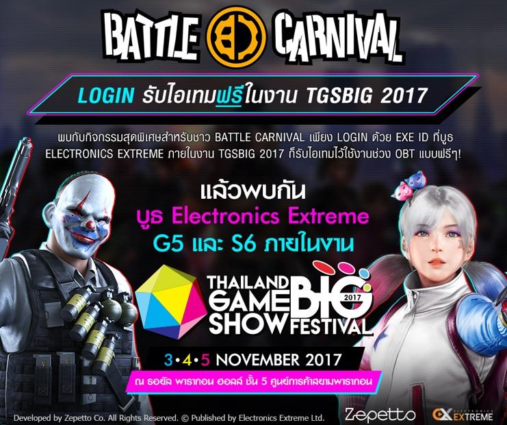 Battle Carnival11117 1