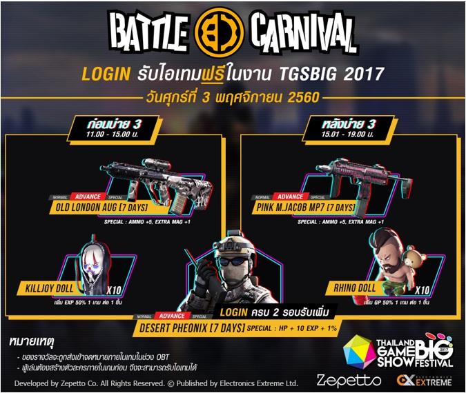 Battle Carnival11117 2