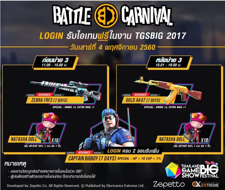 Battle Carnival11117 3