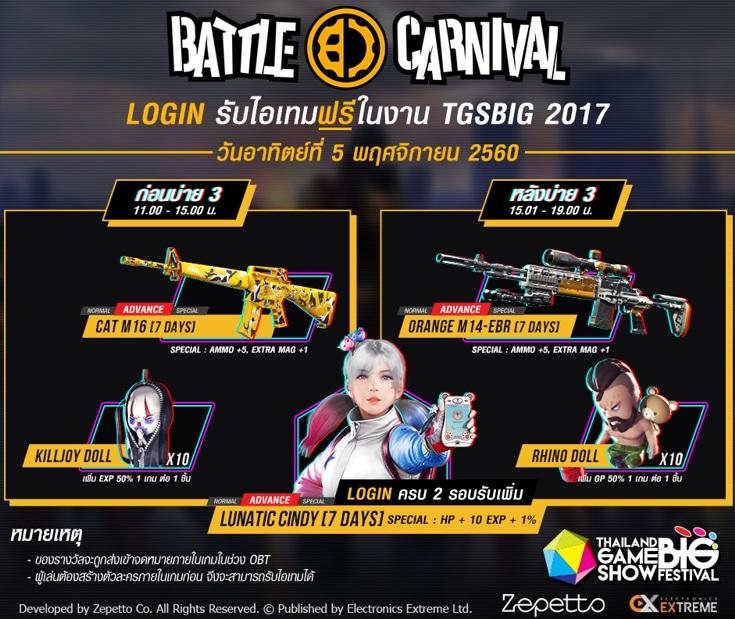Battle Carnival11117 4