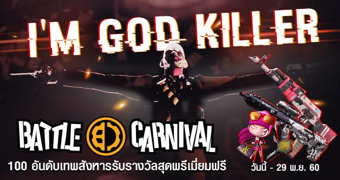 Battle Carnival231117 3