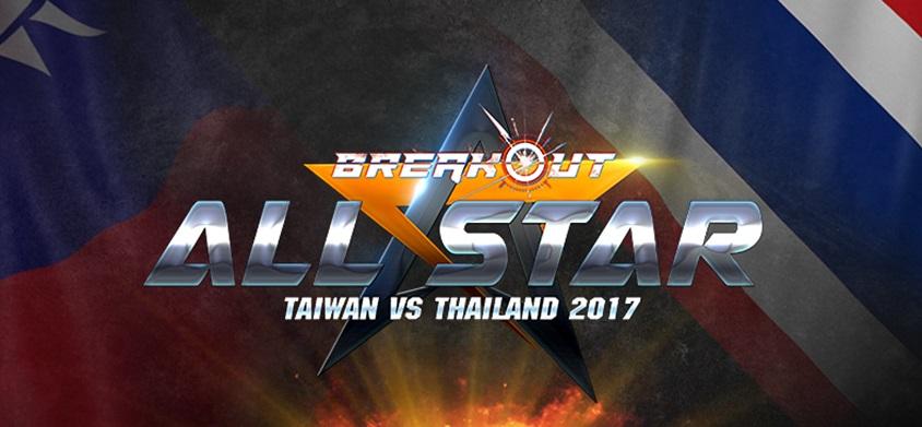 สนไหมศึก BreakOut All Stars : Taiwan VS Thailand ชิงรางวัล 1.5 แสน
