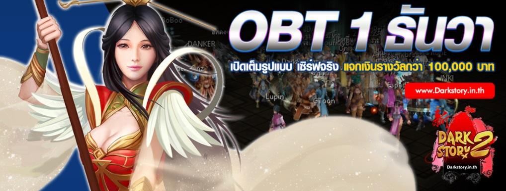 Dark Story 2 Online เตรียมเปิดยุทธภพให้ลุย OB กัน 1 ธ.ค. นี้